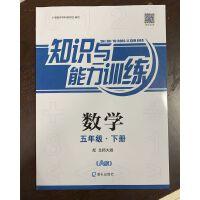 2020春深圳小学知识与能力训练数学五年级下册配北师版 5年级数学下册知识与能力训练