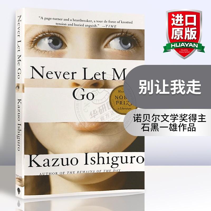 华研原版 别让我走 石黑一雄 英文原版书 Never Let Me Go 2017年诺贝尔文学奖 进口英语书籍正版现货全英文版 诺贝尔文学奖得主石黑一雄作品 布克奖提名