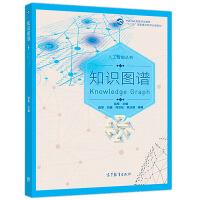 知识图谱 赵军 编 人工智能丛书 十三五重点图书出版社教材 高等教育出版社图书籍