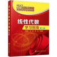 线性代数学习指南(赵晓颖)(第二版) 赵晓颖,刘晶,潘斌 9787122303776 化学工业出版社教材系列