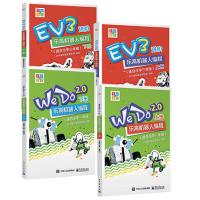 EV3进阶乐高机器人编程上下册+WeDo2.0乐高机器人编程上下册 全4册
