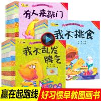 幼儿童绘本0 3岁全套30册拉粑粑多吃蔬菜早教书籍婴幼儿情商行为管理亲子绘本0-1-2-3周岁一二两三岁半宝宝适合看的书