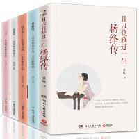 套装5册:且以优雅过一生杨绛传+民国才女传:林徽因传、陆小曼传、三毛传、张爱玲