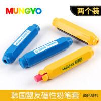 MUNGYO盟友2个装韩国粉笔套无尘粉笔夹 儿童磁性 老师粉笔延长器