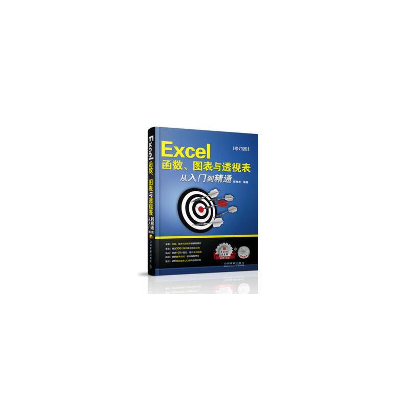 【二手旧书9成新】 Excel函数、图表与透视表从入门到精通(修订版)(含盘) 罗刚君 9787113176150 中国铁道出版社【经典图书,回顾过往,下单即发】