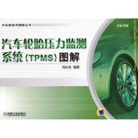 【二手旧书9成新】 汽车轮胎压力监测系统(TPMS)图解冯永忠机械工业出版社