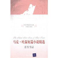 马克・吐温短篇小说精选(中文导读英文版)