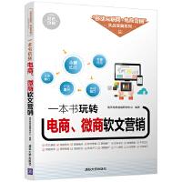 一本书玩转电商、微商软文营销