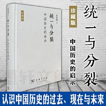 商务印书馆:统一与分裂:中国历史的启示