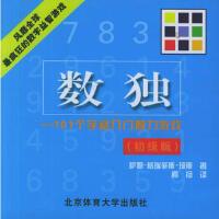 【旧书9成新正版现货】数独--101个字谜入门智力游戏(初级版)(英)格瑞菲斯・琼斯(Griffiths-Jones,