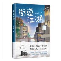 街道江湖 中国版米格尔街 90后新锐小说家王占黑短篇力作 14个有笑有泪的街道故事 文学小说书籍 十月文艺出版