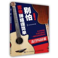 别怕!吉他弹唱很简单:流行与民谣 美人鱼工作室 9787115447258