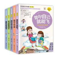 学会成长学会爱第一季5册中小学生课外书儿童文学读物三年级课外书必读四五六年级学生课外阅读书儿童故事书6-9-12岁励志畅销书籍