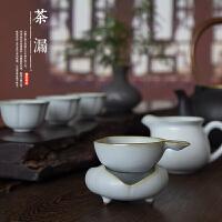 汝窑创意莲花日式托架组合茶漏茶滤陶瓷过滤网茶漏斗功夫茶具配件