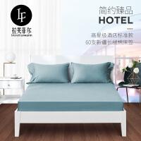 拉芙菲尔 酒店床罩纯棉床笠式床单60支纯色全棉贡缎床套床垫罩
