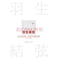 现货【深图日文】羽生�Y弦 SEASON PHOTOBOOK 2015-2016 羽生结弦写真集