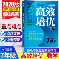 2020版超级奥赛 高效培优七年级数学 初一7年级数学辅导书 黄冈奥赛 重点难点高效培优点点突破
