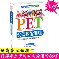 正版 pet父母效能训练手册 父母能效训练培训手册 如何跟怎样 怎么样和孩子沟通交流书 家长与青春期小孩的沟通圣经 亲