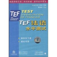 【正版新书】TEF法语水平测试 吴振勤,法国巴黎工商会 上海教育出版社 9787888410954