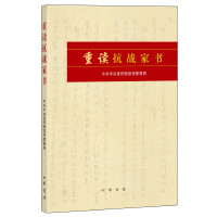 重读抗战家书――2015中国好书