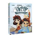 汤小团1漫游中国历史系列(注音版)东周列国卷1-掉进书里的汤小团