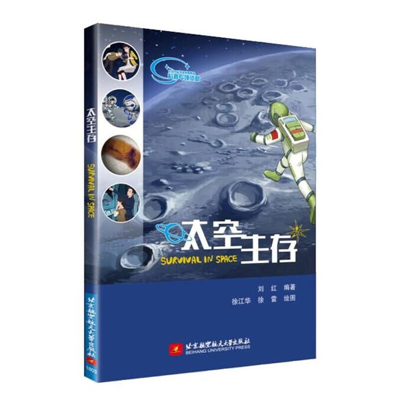 """太空生存(人类地球外生存的所有问题,本书几乎都有答案;""""月宫一号""""总设计师/首席科学家刘红全力打造,铜版纸全彩印刷)科学家带孩子们漫游太空,揭秘人类月球基地和火星基地的奥秘(团购请致电010-57993149)"""