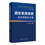 基层医生药物处方集丛书·消化系统疾病治疗药物处方集