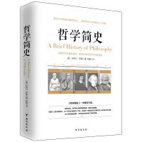 哲学简史――诺贝尔文学奖获得者伯特兰・罗素写给大众的哲学入门读物