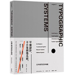 台版 文字排印设计系统 (限107 0515新书) 平面设计书籍
