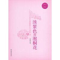 【旧书二手书9成新】紫丁香唯美书系 淡紫色的泡桐花 李修玲 9787546805474 敦煌文艺出版社