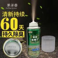 汽车空气净化除臭剂一键自喷车内除味车用清香薰剂水喷雾杀菌除味 2瓶