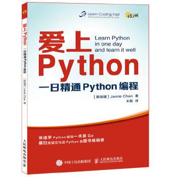 爱上Python 一日精通Python编程大妈 梁杰 刘全 倾力推荐 新浪开发工程师精准翻译