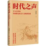 时代之声:十八大以来中国特色社会主义的新发展(批量团购电话:010-57993301)
