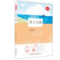 原著无障碍阅读:老人与海(新版)