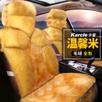 冬季汽车座套全包长毛毛绒汽车坐垫福特福克斯现代悦动起亚K4哈弗