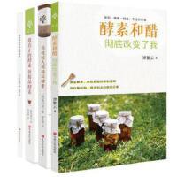 酵素书籍4册 酵素和醋彻底改变了我+超简单的日本手酿酵素+做真正的酵素做精品酵素+药效惊人的精品酵素 蔬果酵素养生书酵