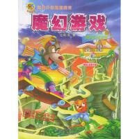虹猫蓝兔闯关升级通道迷宫:魔幻游戏 苏真 9787539131894