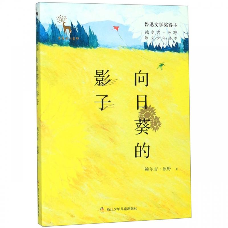 向日葵的影子/鲍尔吉·原野散文少年读本/亲爱的大自然