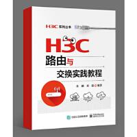 【新书店正版】 H3C路由与交换实践教程 朱麟 电子工业出版社 9787121333187