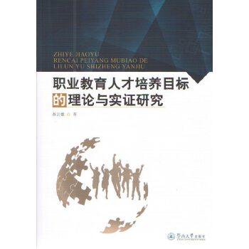 职业教育人才培养目标的理论与实证研究(pdf+txt+epub+azw3+mobi电子书在线阅读下载)