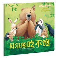 暖房子经典绘本系列・第七辑・贝尔熊:贝尔熊吃不饱