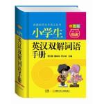 小学生英汉双解词语手册(双色版)