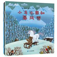 小马小熊系列(共4册)小马小熊和暴风雪/小马小熊和苹果树/小马小熊和启明星/小马小熊和鹦鹉