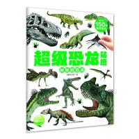 超级恐龙贴纸:神秘的恐龙