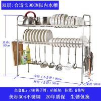 304不锈钢碗架水槽沥水架洗碗池厨房置物架晾放碗碟收纳架省空间 双层(内长90cm)+全套配件 送6个挂钩