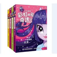小马宝莉彩虹校园奇遇记系列小说(4册)(网络版)