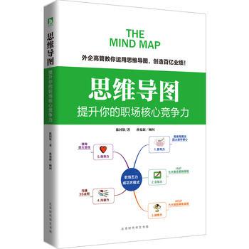 思维导图 : 提升你的职场核心竞争力