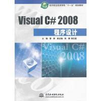Visual C#2008程序设计(软件职业技术学院十一五规划教材) 曹静 水利水电出版社