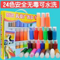 美术王国儿童手指画安全无毒可水洗水彩水粉涂鸦画画24色颜料套装