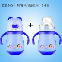 喝奶吸管杯 婴儿 1-3岁宝宝吸管杯带手柄喝水奶瓶保温防呛婴儿水瓶保暖儿童1-3岁学饮杯 蓝色260ml 吸管杯/奶瓶
